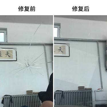 玻璃修复类