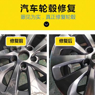 汽车轮毂修复
